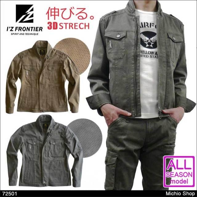 作業服 I'Z FRONTIER ワークジャケット 72501 アイズフロンティア デジタル迷彩 ストレッチ