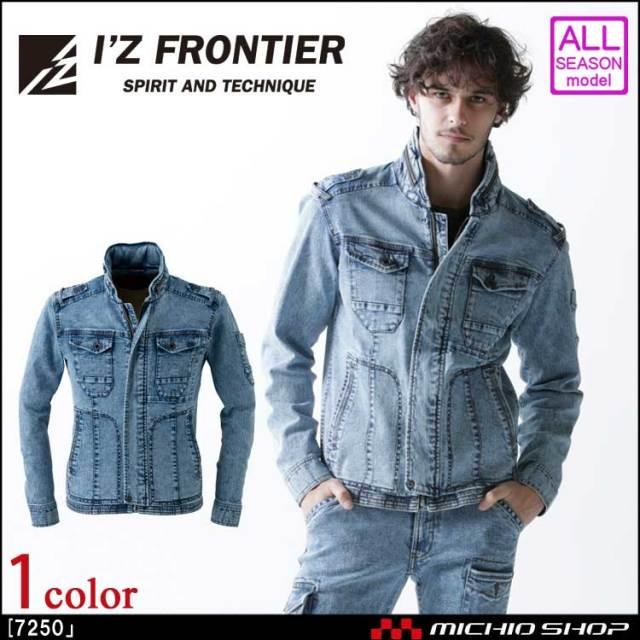 作業服 I'Z FRONTIER ワークジャケット 7250 アイズフロンティア ストレッチ ヴィンテージブルー