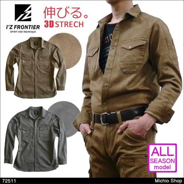 作業服 I'Z FRONTIER 長袖ワークシャツ 72511 アイズフロンティア デジタル迷彩 ストレッチ