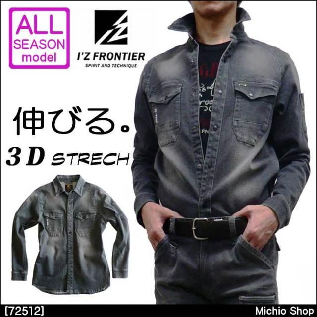 数量限定モデル 作業服 I'Z FRONTIER ワークシャツ 72512 アイズフロンティア ストレッチ
