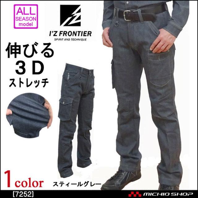 作業服 I'Z FRONTIER カーゴパンツ 72524 アイズフロンティア ストレッチ スティールグレー