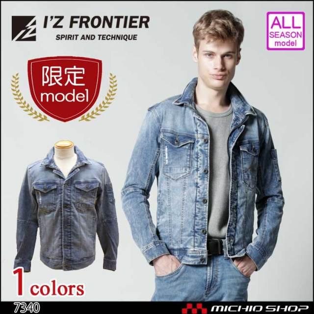 [即納]限定色 アイズフロンティア I'Z FRONTIER ストレッチ3Dワークジャケット 7340 限定作業服