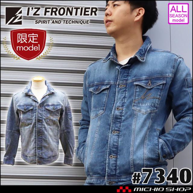 [即納][最終入荷]限定色 アイズフロンティア ストレッチ3Dジャケット デニム 7340 ヴィンテージブルー 限定作業服