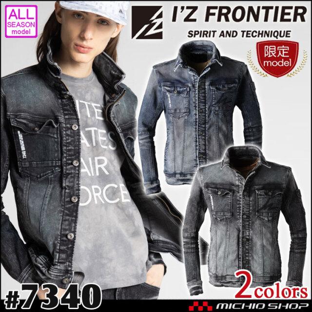 [即納]限定色 アイズフロンティア ストレッチ3Dジャケット デニム 7340 巨匠加工 限定作業服