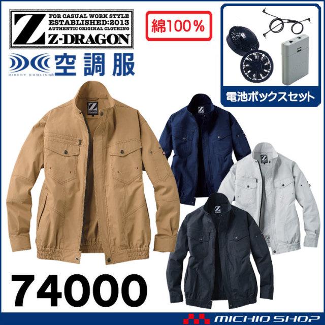 空調服 ジードラゴン Z-DRAGON 長袖ブルゾン・ファン・電池ボックスセット 74001 自重堂