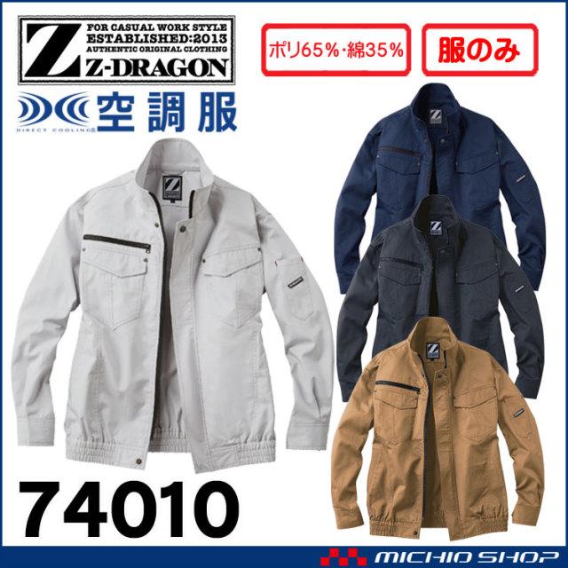空調服 ジードラゴン Z-DRAGON 長袖ブルゾン(ファンなし) 74010 自重堂