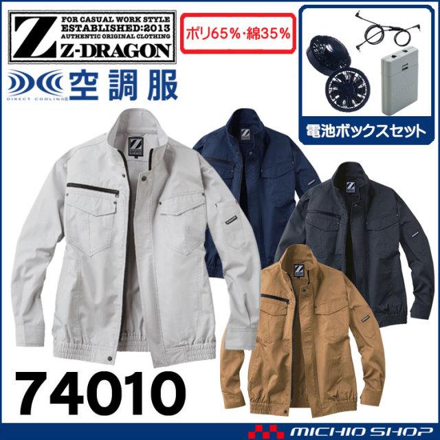 空調服 ジードラゴン Z-DRAGON 長袖ブルゾン・ファン・電池ボックスセット 74011 自重堂