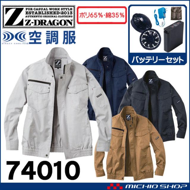 空調服 ジードラゴン Z-DRAGON 長袖ブルゾン・ファン・バッテリーセット 74012 自重堂