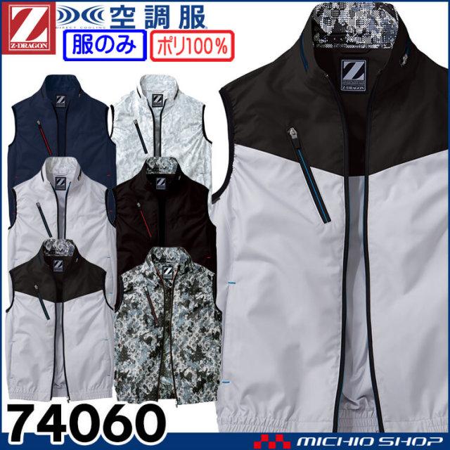 空調服 ジードラゴン Z-DRAGON ベスト(ファンなし) 74060 自重堂