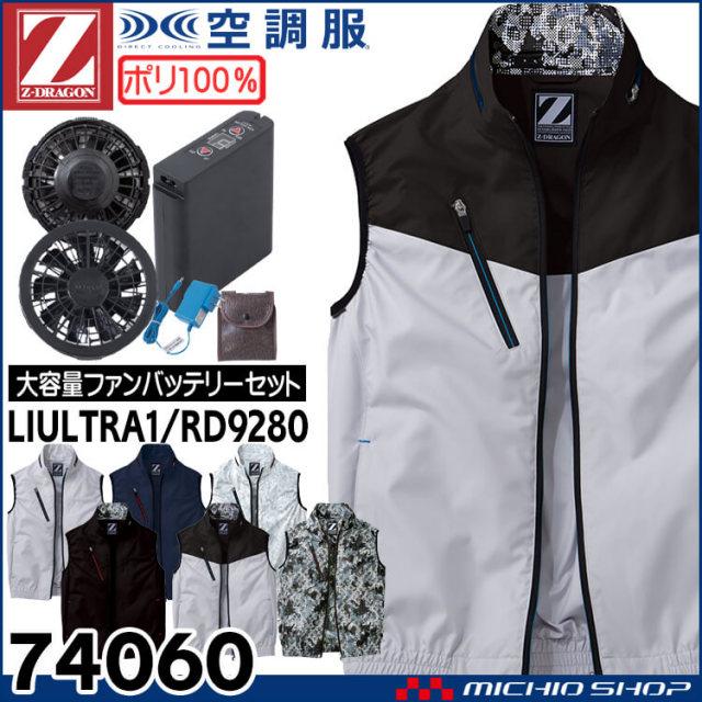 空調服 ジードラゴン Z-DRAGON ベスト・ファン・バッテリーセット 74060 自重堂