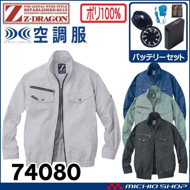 空調服 ジードラゴン Z-DRAGON 長袖ブルゾン・ファン・バッテリーセット 74080 自重堂
