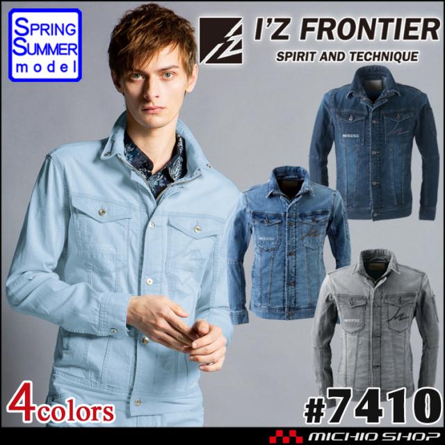 アイズフロンティア I'Z FRONTIER アイスフィ―ルデニムジャケット 7410 春夏 作業服