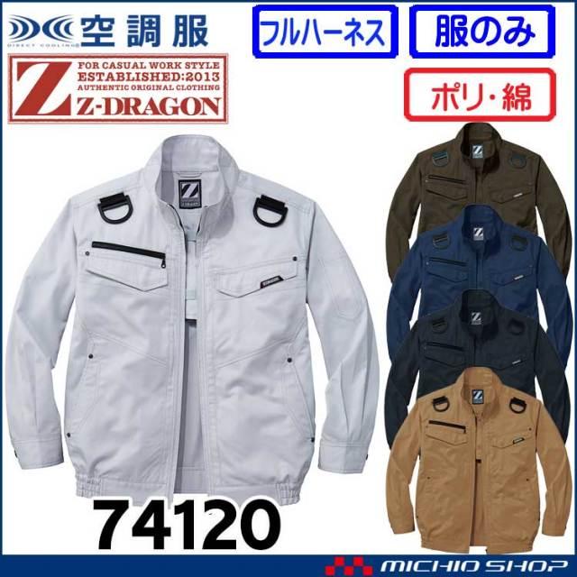 空調服 ジードラゴン Z-DRAGON フルハーネス対応長袖ブルゾン(ファンなし) 74120 自重堂