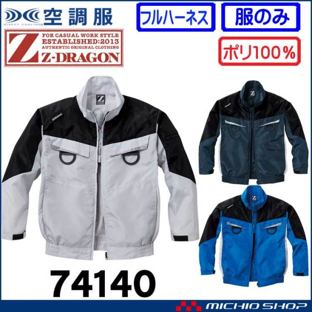 空調服 ジードラゴン Z-DRAGON フルハーネス対応長袖ブルゾン(ファンなし) 74140 自重堂