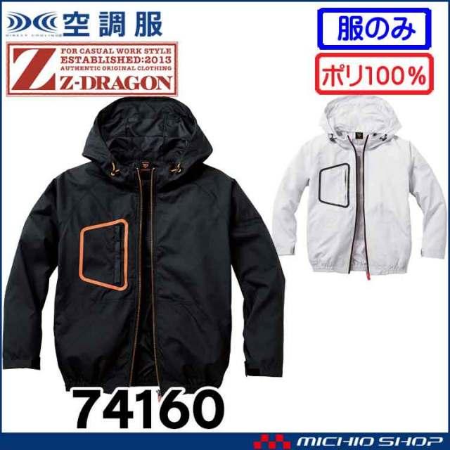 空調服 ジードラゴン Z-DRAGON フード付 長袖ブルゾン(ファンなし) 74160 自重堂