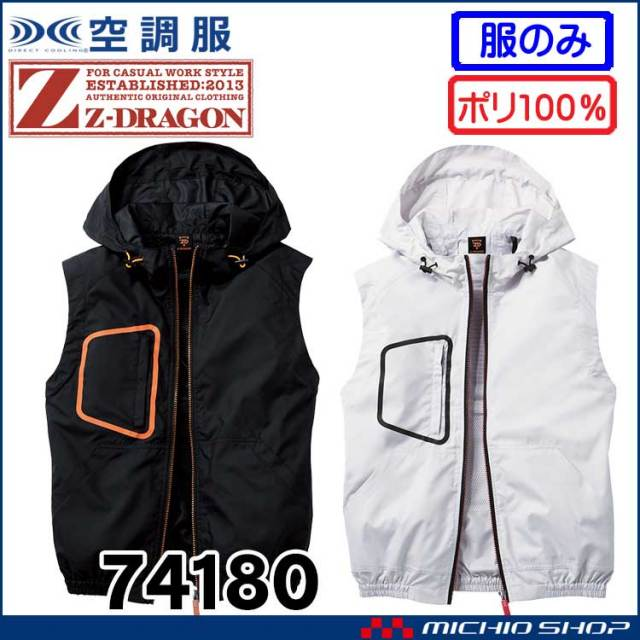 [5月上旬入荷先行予約]空調服 ジードラゴン Z-DRAGON フード付 ベスト(ファンなし) 74180 自重堂