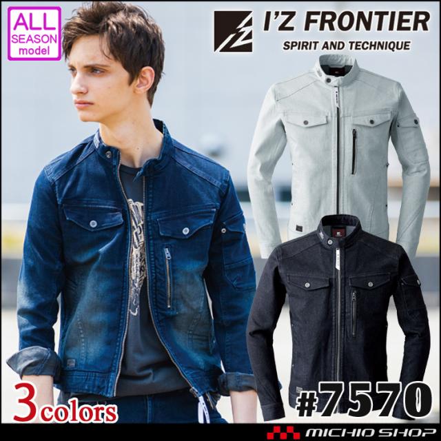 アイズフロンティア I'Z FRONTIER ストレッチ3Dワークジャケット 7570