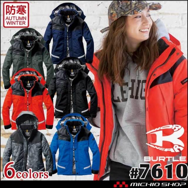 BURTLE バートル 防水防寒ジャケット 大型フード付 7610 防寒作業服 サイズ4L・5L 2020年秋冬新作