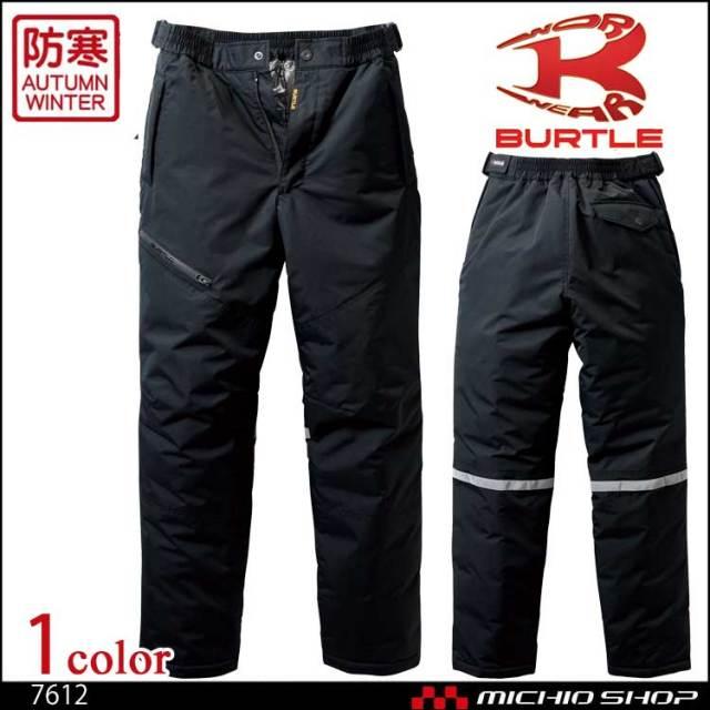 BURTLE バートル 防水防寒パンツ 7612 防寒作業服
