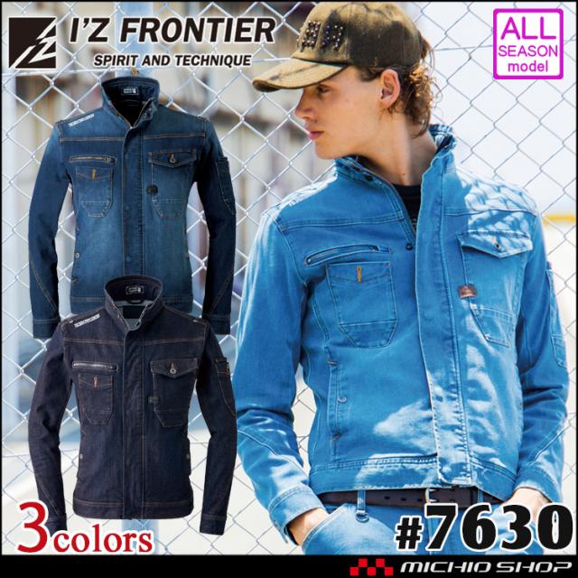 アイズフロンティア I'Z FRONTIER 2WAYストレッチ3Dワークジャケット 7630