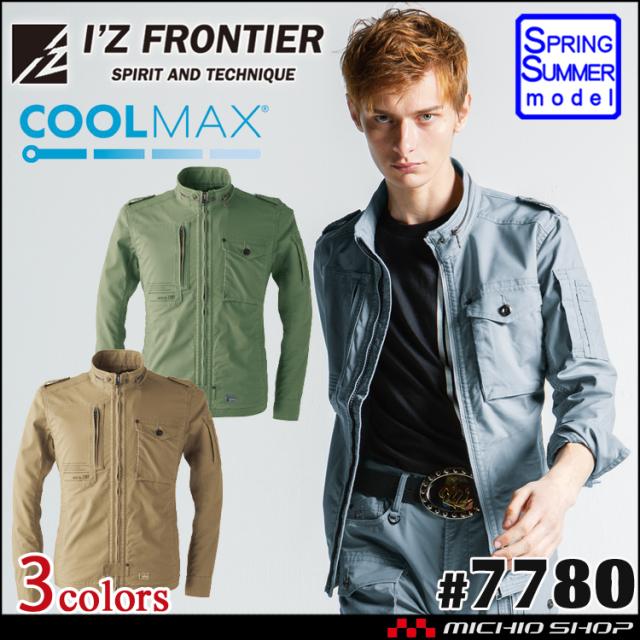 アイズフロンティア I'Z FRONTIER クールマックスワークジャケット 7780 春夏