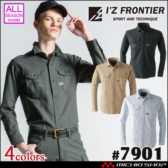 作業服 アイズフロンティア I'Z FRONTIER ストレッチ3Dツイルワークシャツ 7901