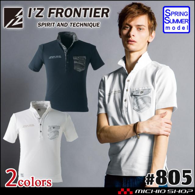 アイズフロンティア ドライ鹿の子半袖ポロシャツ 805