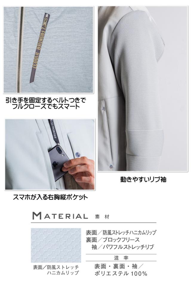 アイズフロンティア 作業服 かっこいい 8630シリーズ