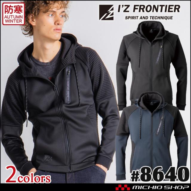 アイズフロンティア I'Z FRONTIER アクティブニットパーカー 8640 防寒 秋冬