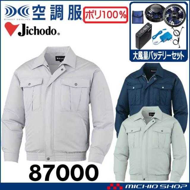 [6月入荷先行予約]空調服 自重堂 Jichodo 長袖ブルゾン・大風量パワーファン・バッテリーセット 87000 2020年新型デバイス