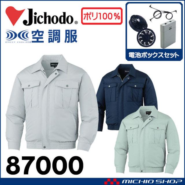 空調服 自重堂 Jichodo 長袖ブルゾン・ファン・電池ボックスセット 87001