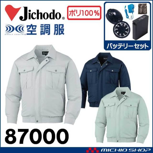 空調服 自重堂 Jichodo 長袖ブルゾン・ファン・バッテリーセット 87002