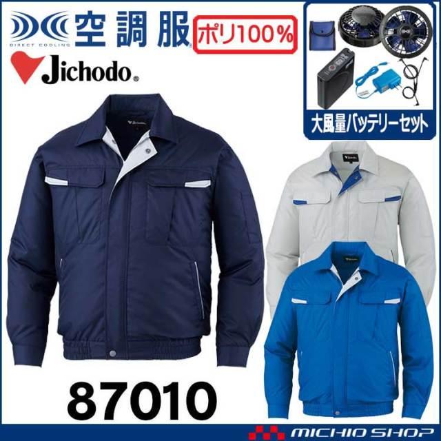[6月入荷先行予約]空調服 自重堂 Jichodo 長袖ブルゾン・大風量パワーファン・バッテリーセット 87010 2020年新型デバイス
