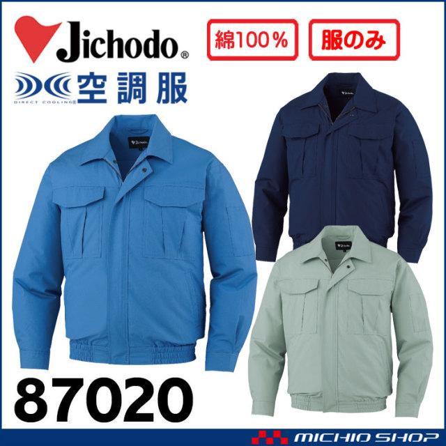 空調服 自重堂 Jichodo 長袖ブルゾン(ファンなし) 87020