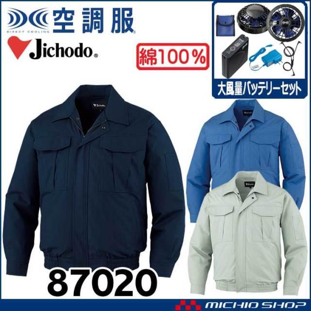 [6月入荷先行予約]空調服 自重堂 Jichodo 長袖ブルゾン・大風量パワーファン・バッテリーセット 87020 2020年新型デバイス