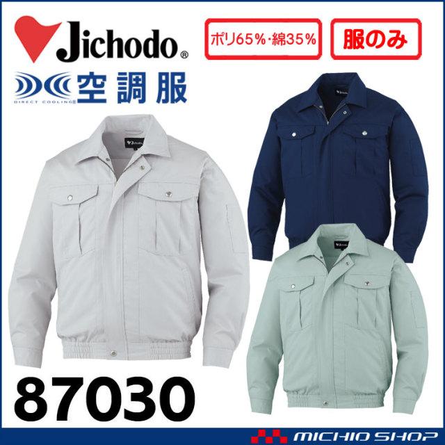 空調服 自重堂 Jichodo 長袖ブルゾン(ファンなし) 87030