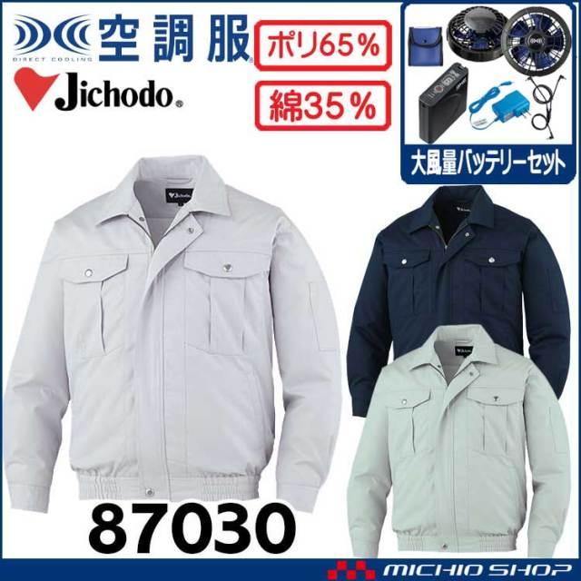 [6月入荷先行予約]空調服 自重堂 Jichodo 長袖ブルゾン・大風量パワーファン・バッテリーセット 87030 2020年新型デバイス