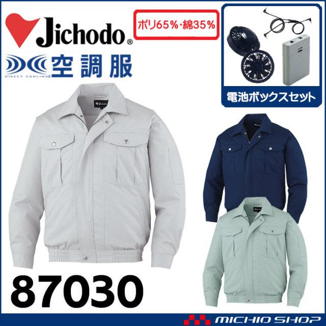 空調服 自重堂 Jichodo 長袖ブルゾン・ファン・電池ボックスセット 87031