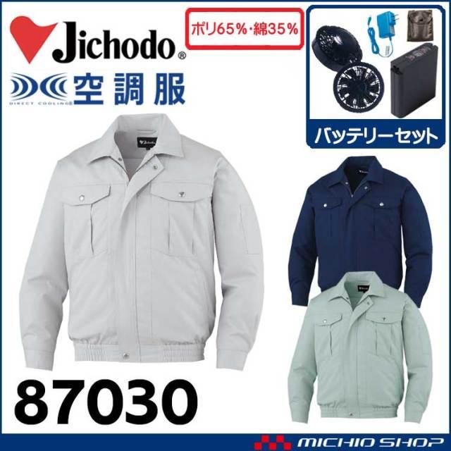 空調服 自重堂 Jichodo 長袖ブルゾン・ファン・バッテリーセット 87032