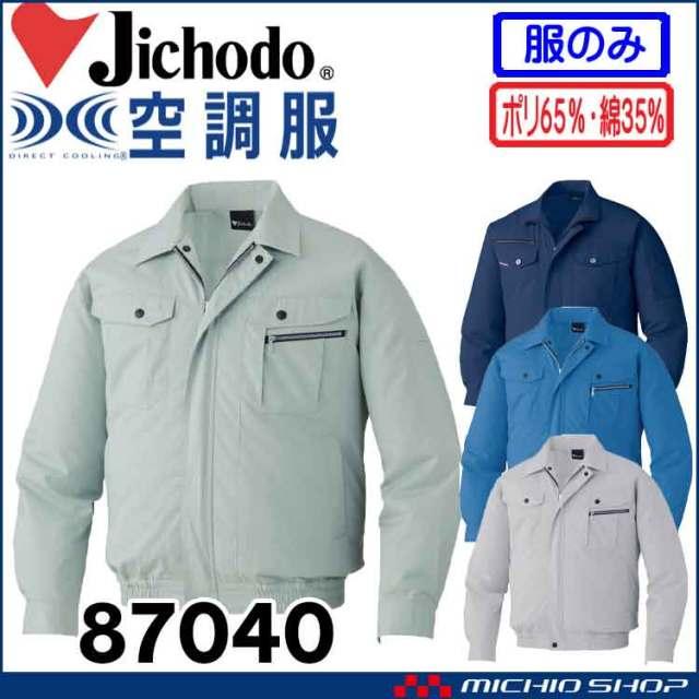 空調服 自重堂 Jichodo 長袖ブルゾン(ファンなし) 87040