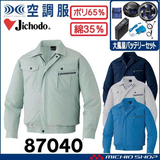 空調服 自重堂 Jichodo 長袖ジャケット・大風量パワーファン・バッテリーセット 87040set 2020年新型デバイス