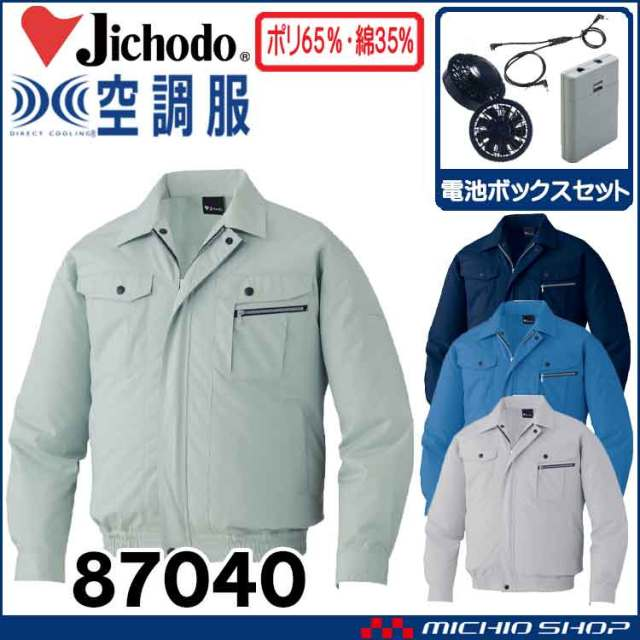 空調服 自重堂 Jichodo 長袖ジャケット・ファン・電池ボックスセット 87040set
