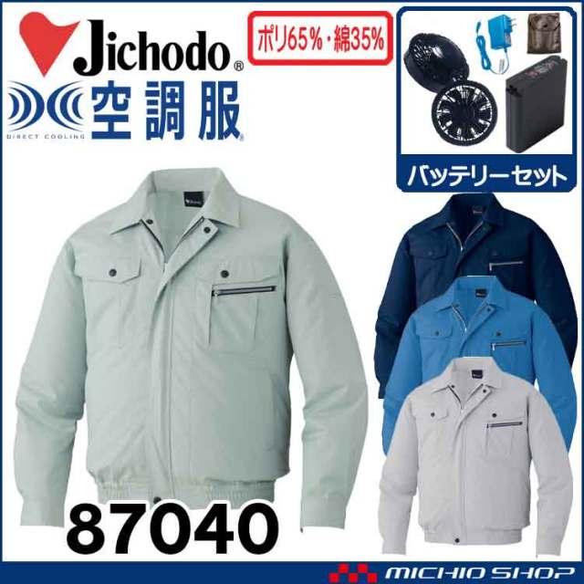 空調服 自重堂 Jichodo 長袖ジャケット・ファン・バッテリーセット 87040set