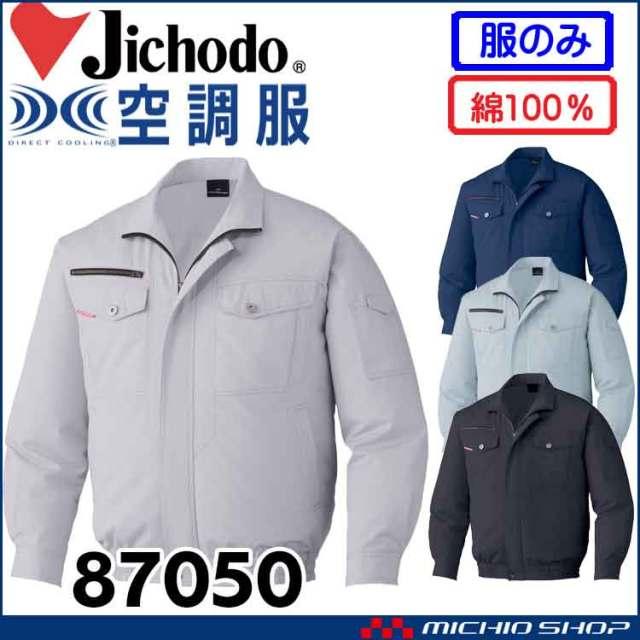 空調服 自重堂 Jichodo 長袖ブルゾン(ファンなし) 87050