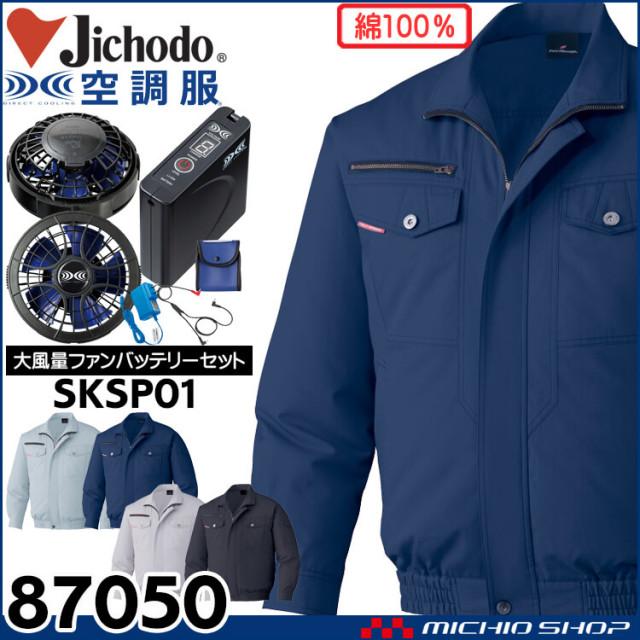 [6月入荷先行予約]空調服 自重堂 Jichodo 長袖ジャケット・大風量パワーファン・バッテリーセット 87050set 2020年新型デバイス