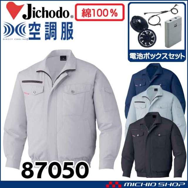 空調服 自重堂 Jichodo 長袖ジャケット・ファン・電池ボックスセット 87050set