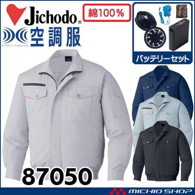 空調服 自重堂 Jichodo 長袖ジャケット・ファン・バッテリーセット 87050set