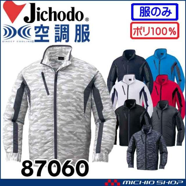 空調服 自重堂 Jichodo 長袖ジャケット(ファンなし) 87060