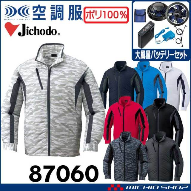 空調服 自重堂 Jichodo 長袖ジャケット・大風量パワーファン・バッテリーセット 87060set 2020年新型デバイス