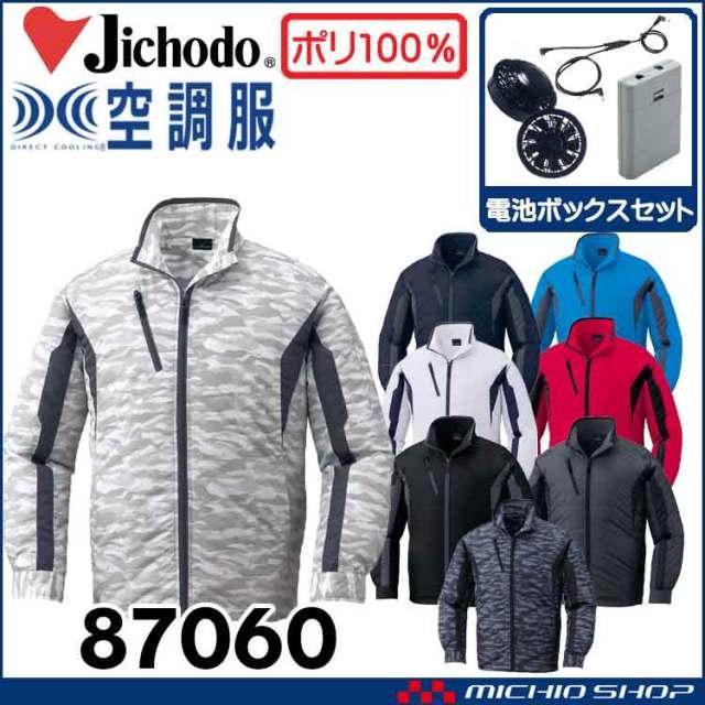 空調服 自重堂 Jichodo 長袖ジャケット・ファン・電池ボックスセット 87060set 自重堂
